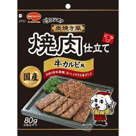 日本ペットフード ビタワン君の炭焼き風焼肉仕立て 牛カルビ風 80g