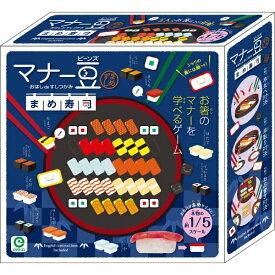 アイアップ eyeup マナー豆 まめ寿司