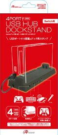 アンサー Answer Switchドック用4ポートUSBハブ ドックスタンド ANS-SW062【Switch】