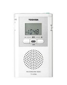 東芝 TOSHIBA 携帯ラジオ ホワイト TY-SPR4 [AM/FM /ワイドFM対応][TYSPR4W]