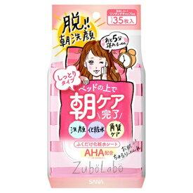 常盤薬品 TOKIWA Pharmaceutical SANA(サナ)ズボラボ 朝用ふき取り化粧水シート しっとりタイプ[化粧水]【wtcool】