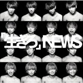ソニーミュージックマーケティング NEWS/ 「生きろ」 通常盤【CD】