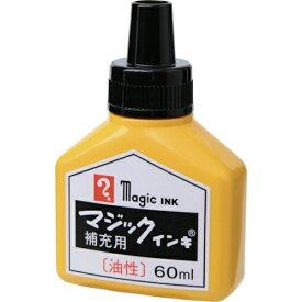 寺西化学工業 Teranishi Chemical Industry マジックインキ 補充インキ 60ml 黒