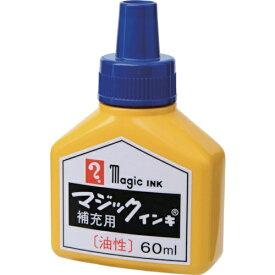 寺西化学工業 Teranishi Chemical Industry マジックインキ 補充インキ 60ml 青