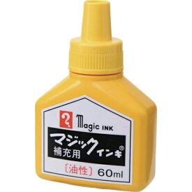 寺西化学工業 Teranishi Chemical Industry マジックインキ 補充インキ 60ml 黄