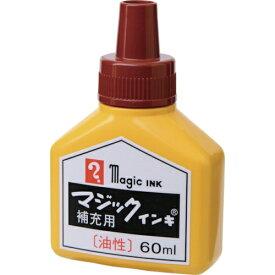 寺西化学工業 Teranishi Chemical Industry マジックインキ 補充インキ 60ml 茶