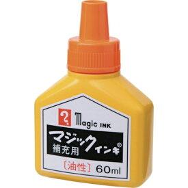 寺西化学工業 Teranishi Chemical Industry マジックインキ 補充インキ 60ml 橙