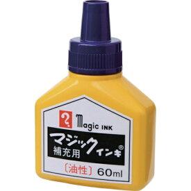 寺西化学工業 Teranishi Chemical Industry マジックインキ 補充インキ 60ml 紫