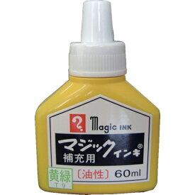 寺西化学工業 Teranishi Chemical Industry マジックインキ 補充インキ 60ml 黄緑