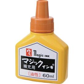 寺西化学工業 Teranishi Chemical Industry マジックインキ 補充インキ 60ml 黄土
