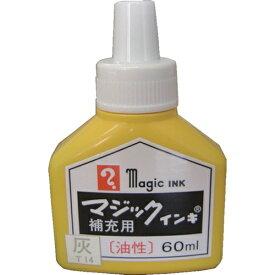 寺西化学工業 Teranishi Chemical Industry マジックインキ 補充インキ 60ml 灰
