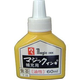 寺西化学工業 Teranishi Chemical Industry マジックインキ 補充インキ 60ml 焦茶