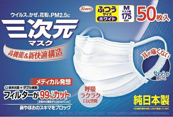 KOWA 興和 三次元マスク ふつうM ホワイト 50枚〔マスク〕
