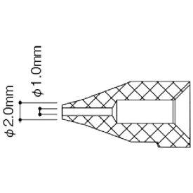 白光 HAKKO 白光 ノズル/1.0MM S型