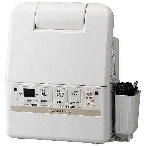 象印マホービン ZOJIRUSHI RF-EA20 ふとん乾燥機 スマートドライ ホワイト [マット無タイプ /ダニ対策モード搭載][RFEA20]