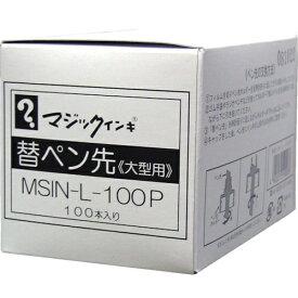 寺西化学工業 Teranishi Chemical Industry マジックインキ 大型用 替ペン先 100本入