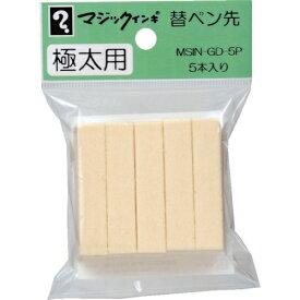 寺西化学工業 Teranishi Chemical Industry マジックインキ 極太用 替ペン先 5本入
