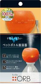 トップランド TOPLAND 加湿器 bottle ORB オレンジ M7113RG [超音波式][M7113RG]【加湿器】