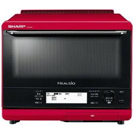 シャープ SHARP AX-XS500-R スチームオーブンレンジ HEALSIO レッド [30L][AXXS500R]