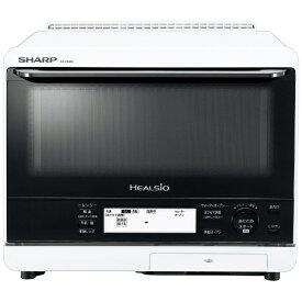 シャープ SHARP AX-XS500-W スチームオーブンレンジ HEALSIO ホワイト [30L][AXXS500W]