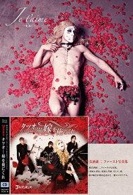 ダイキサウンド Daiki sound ゴールデンボンバー/ タツオ…嫁を俺にくれ 超豪華盤【CD】