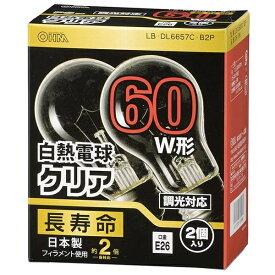 オーム電機 OHM ELECTRIC 【ビックカメラグループオリジナル】LB-DL6657C-B2P 白熱電球 長寿命 クリア [E26 /電球色 /2個 /60W相当 /一般電球形]【point_rb】