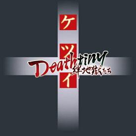 エムツー M2 ケツイ Deathtiny 〜絆地獄たち〜【PS4】
