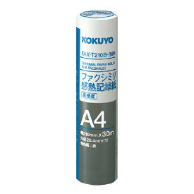 コクヨ KOKUYO FAX-T210B-30N FAXロール紙 ファクシミリ [A4 /30m][FAXT210B30N]【wtcomo】