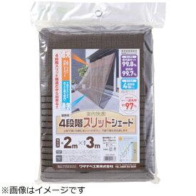ワタナベ工業 Watanabe Industory ワタナベ オーニング用スリットシェード 2×3m