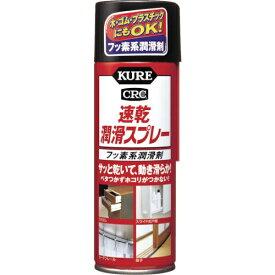 KURE 呉工業 KURE 速乾潤滑スプレー220ML