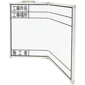 シンワ測定 Shinwa Rules シンワ ホワイトボード折畳式_OGW45x60工事件名・工事場所・施工者横