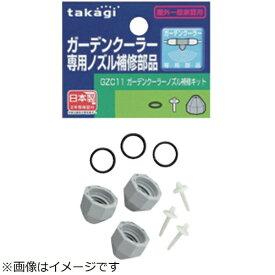 タカギ takagi タカギ ガーデンクーラーノズル補修部品