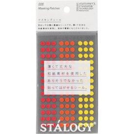 ニトムズ Nitoms STALOGY 丸シール5mm シャッフルファイン