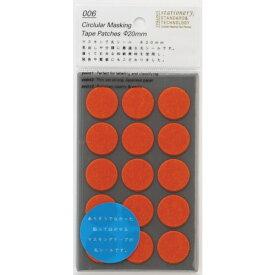 ニトムズ Nitoms STALOGY 丸シ−ル20mm ジュ−シ−オレンジ