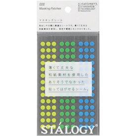 ニトムズ Nitoms STALOGY 丸シール5mm シャッフルアース