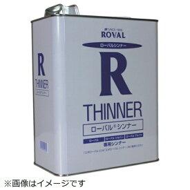 ローバル ROVAL ROVAL ローバルシンナー 1L缶