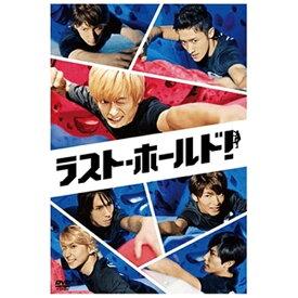 松竹 Shochiku ラスト・ホールド! 通常版【DVD】 【代金引換配送不可】