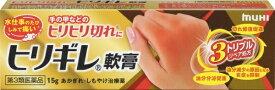 【第3類医薬品】ヒリギレ軟膏 15g池田模範堂