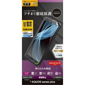 ラスタバナナ RastaBanana AQUOS sense plus/Androidone X4 薄型TPU反射防止フィルム UT1248AQOSP