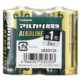 ヤザワ YAZAWA LR20Y2S 単1電池 [2本 /アルカリ]