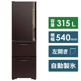 日立 HITACHI 《基本設置料金セット》R-K32JVL 冷蔵庫 Kシリーズ ダークブラウン [3ドア /左開きタイプ /315L][RK32JVL]