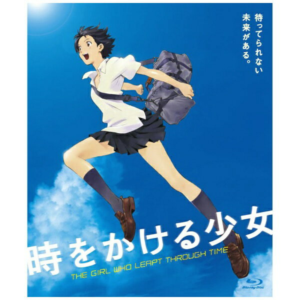 角川映画 時をかける少女 期間限定スペシャルプライス版【ブルーレイ】