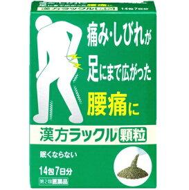 【第2類医薬品】漢方ラックル顆粒(14包)【wtmedi】日本臓器製薬 Nippon Zoki Pharmaceutical