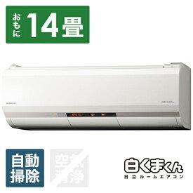 日立 HITACHI RAS-XK40J2-W エアコン 2019年 メガ暖 白くまくん XKシリーズ スターホワイト [おもに14畳用 /200V][RASXK40J2+RACXK40J2]