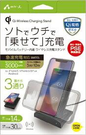 エアージェイ air-J ワイヤレス充電スタンド モバイルバッテリー内蔵 5000mAh 5W/10W AWJ-MB10GY グレー [USB給電対応 /ワイヤレスのみ]