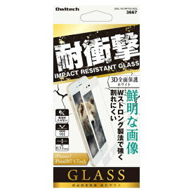 OWLTECH オウルテック iPhone 8/7用 液晶保護 耐衝撃強化ガラス クリアタイプ 0.33mm OWL-TGTIP7TD-WCL クリア×ホワイト