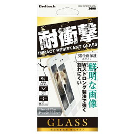 OWLTECH オウルテック iPhone 8 Plus/7 Plus用 液晶保護 耐衝撃強化ガラス クリアタイプ 0.33mm OWL-TGTIP7PTD-WCL クリア×ホワイト