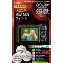 ケンコー・トキナー KenkoTokina マスターGフィルム キヤノンSX740HS/SX730HS用 KLPM-CPSSX740HS