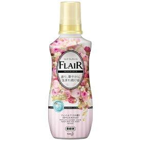 花王 Kao FLAIR FRAGRANCE(フレア フレグランス)ジェントルブーケの香り 本体 570ml 〔柔軟剤〕