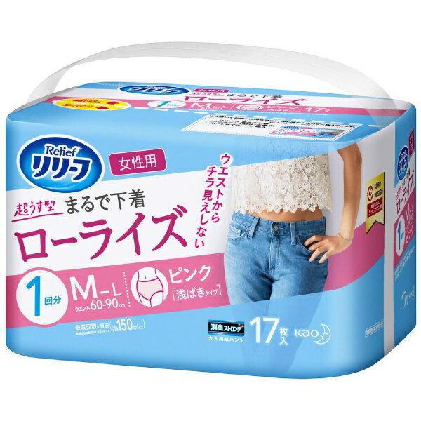 花王 Kao Relief(リリーフ) リリーフ パンツタイプ まるで下着 1回分 ローライズ 女性用 M17枚